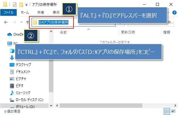 ショートカットキー『ALT』+『D』で、アプリの保存場所を指定する