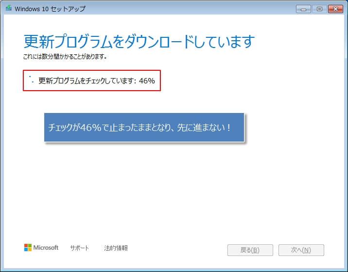 Windows10アップグレードが46%で止まる