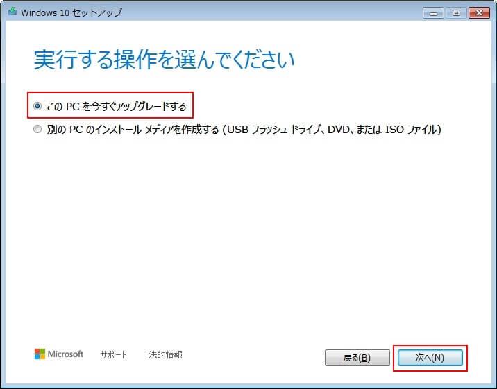 Windows7からWinodws10へ一番簡単にアップグレードする