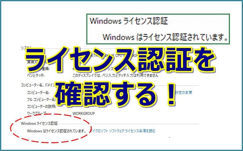 Windowsのライセンス認証を一発で確認する!