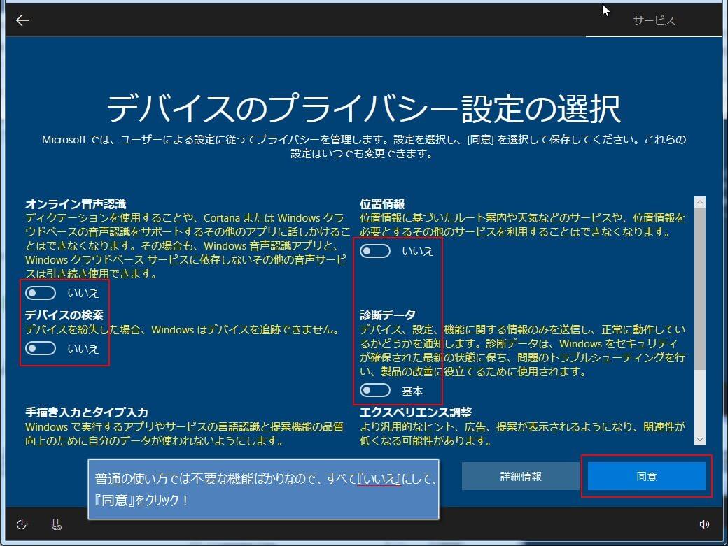 Windows10をクリアインストールする