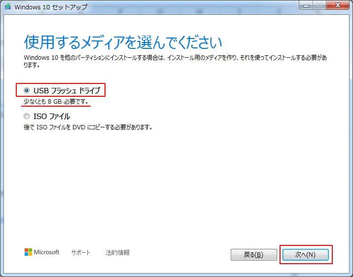 Windows10のインストーラ(ISO)をUSBにコピーする!