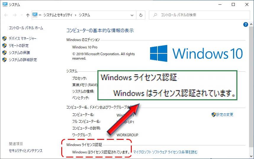 Windowsのライセンス認証状態をショートカットキーで確認する