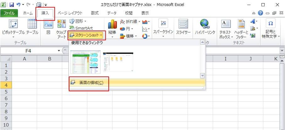 エクセルで画面キャプチャして貼り付ける(範囲指定編)
