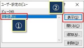 『ユーザー設定のビュー』で複数ワークシートを一括で再表示させる