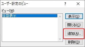 『ユーザー設定のビュー』で非表示と再表示を簡単に切り替える