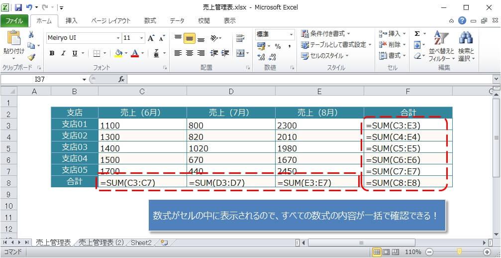 数式のセルをすべて検索して数式の内容を確認する