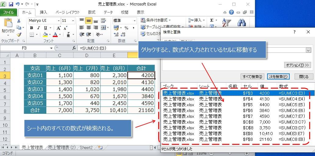 数式のセルをすべて検索して結果を一覧表示させる