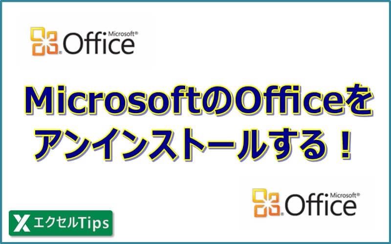 マイクロソフトのOfficeをアンインストール(削除)する
