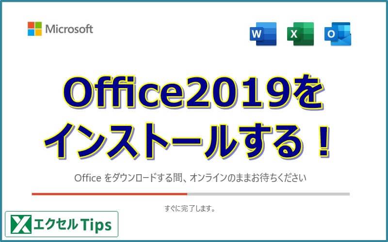 Office2019のインストール方法をわかりやすく解説!