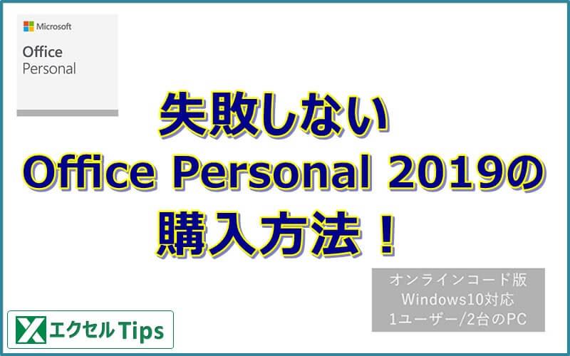 『Office Personal 2019』を安全に安く購入する!