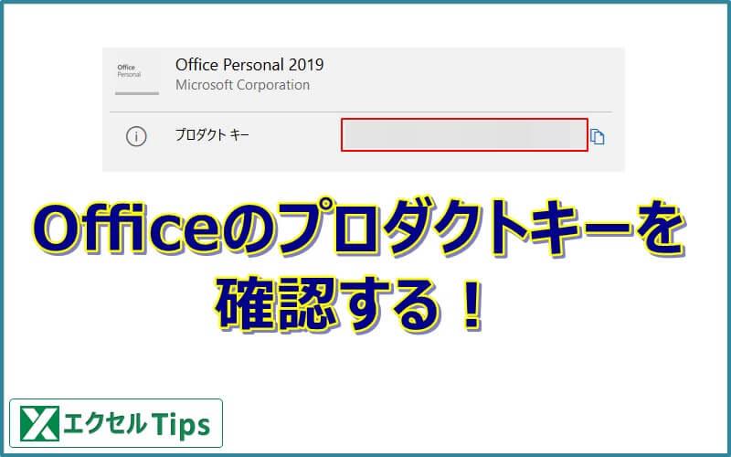 Office2019のプロダクトキーを確認する方法