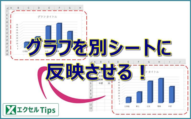 エクセルのグラフを別シートに反映させる
