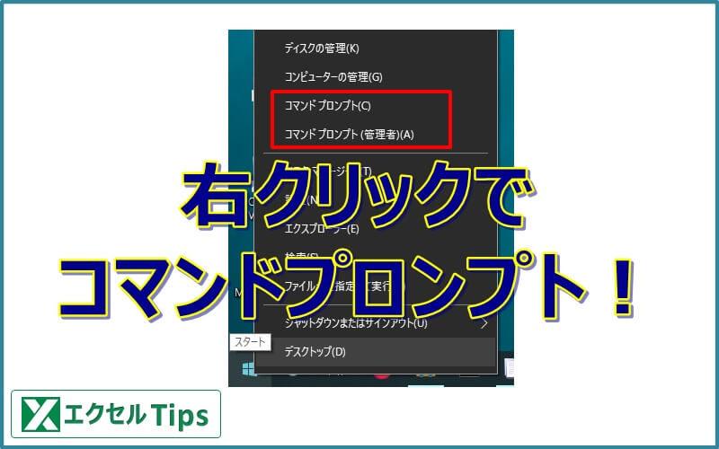 Windows10スタートボタンの右クリックでコマンドプロンプト!