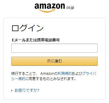 『Office Personal 2019』をAmazonから購入する