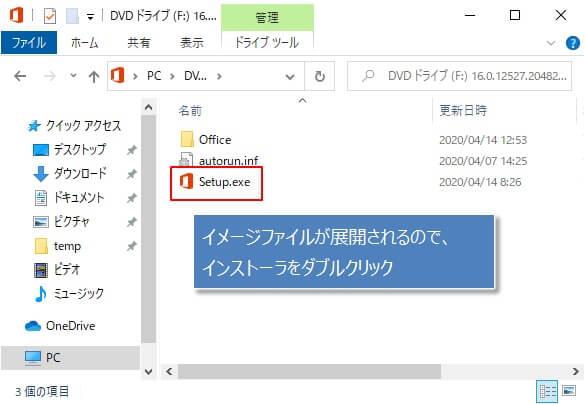 Officeのオフラインインストーラを使ってインストールする