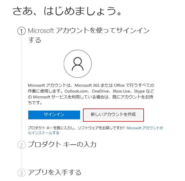 Office2019インストール用にマイクロソフトのアカウントを作成