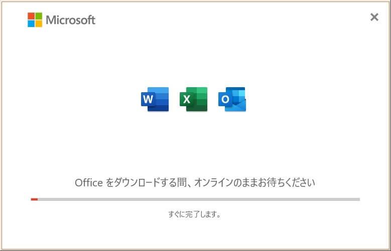 Office2019をインストールする