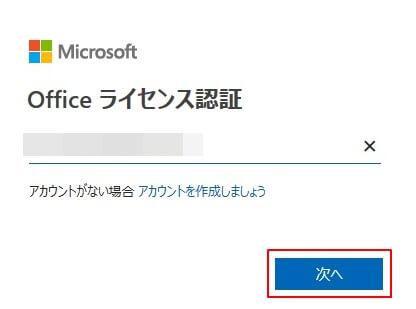 Office2019のライセンス認証をする