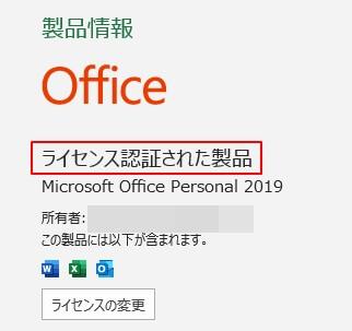 Office2019のライセンス認証を確認する