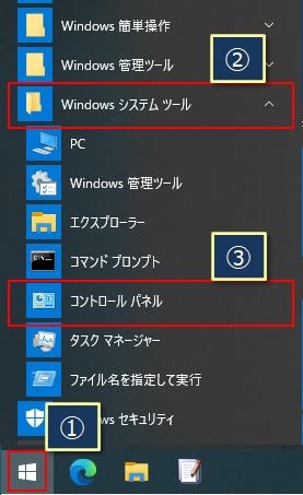 『プログラムのアンインストール』の画面を表示させる手順