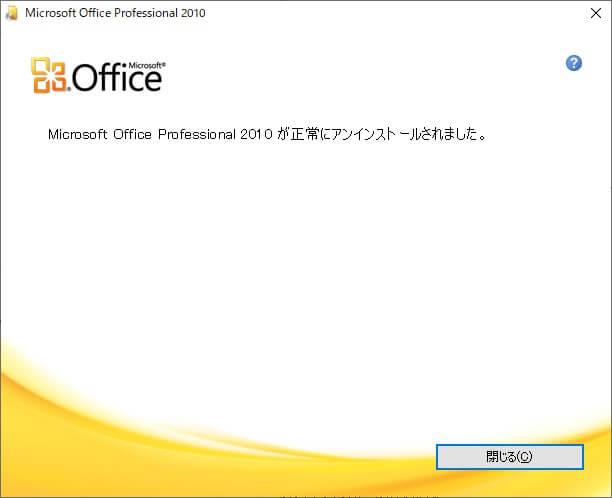 Office2010をアンインストールする
