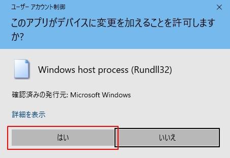 マイクロソフトの公式ツールでアンインストール
