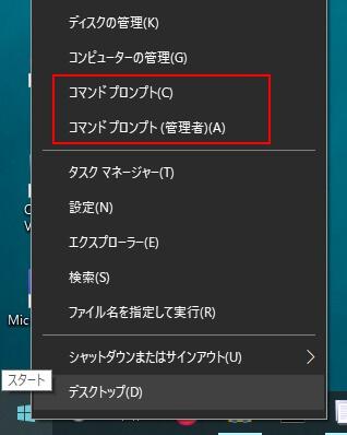スタートボタンの右クリックメニューでコマンドプロンプトを表示させる