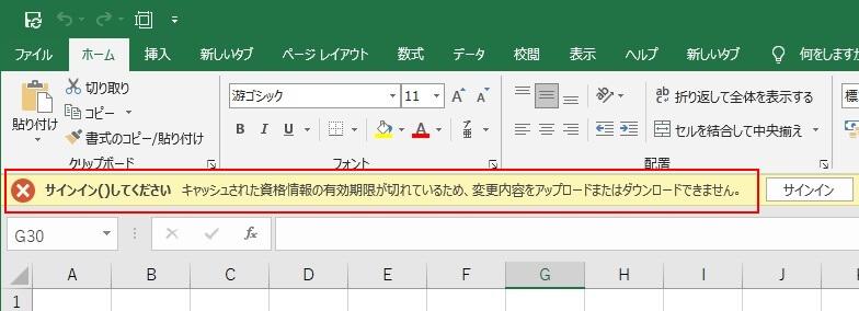 『サインイン()してください キャッシュされた資格情報の有効期限が切れているため、変更内容をアップロードまたはダウンロードできません。』のメッセージ