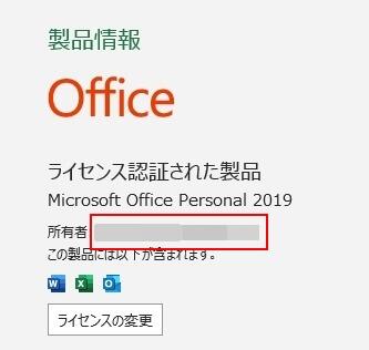 サインインのメールアドレスを確認する