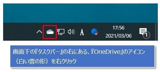 OneDriveの同期設定を解除する