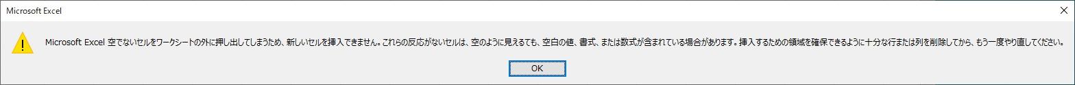 「空でないセルをワークシートの外に押し出してしまうため、新しいセルを挿入できません。」のエラーダイアログ
