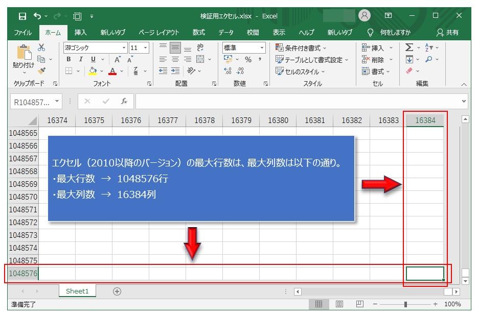 エクセルが管理できる最大行数と最大列数