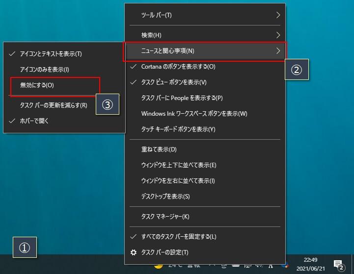 Windows10のタスクバーにある邪魔な天気を消す方法